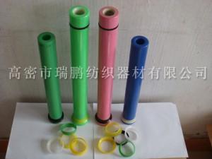 粗纱管及色圈